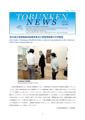 東文研ニュース