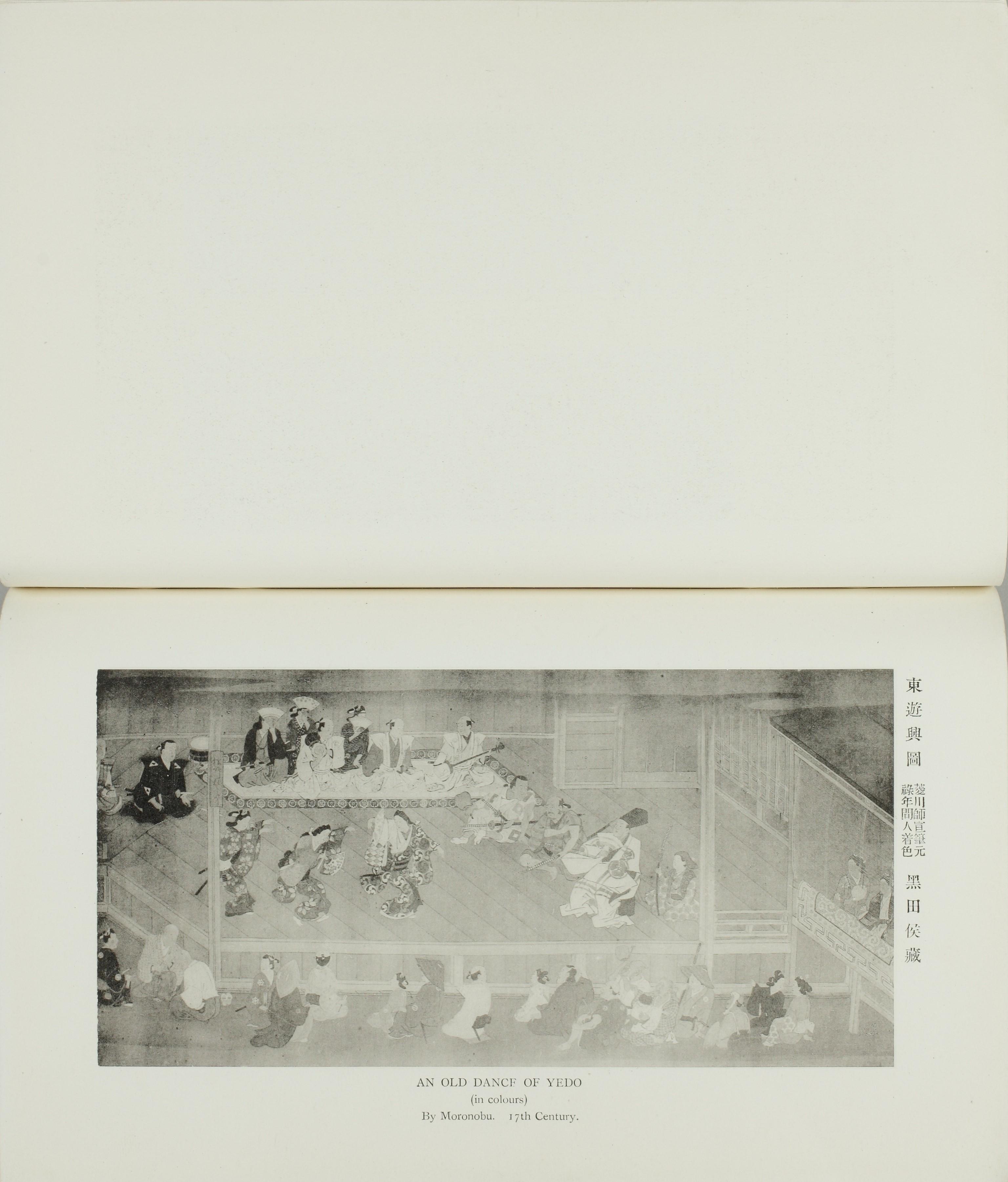 菱川師宣 東遊興図 ::  東文研アーカイブデータベース